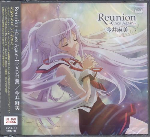 「プラスティック・メモリーズ Reunion ~Once Again~ DVD付盤」入荷しました!声優、歌手として活躍す