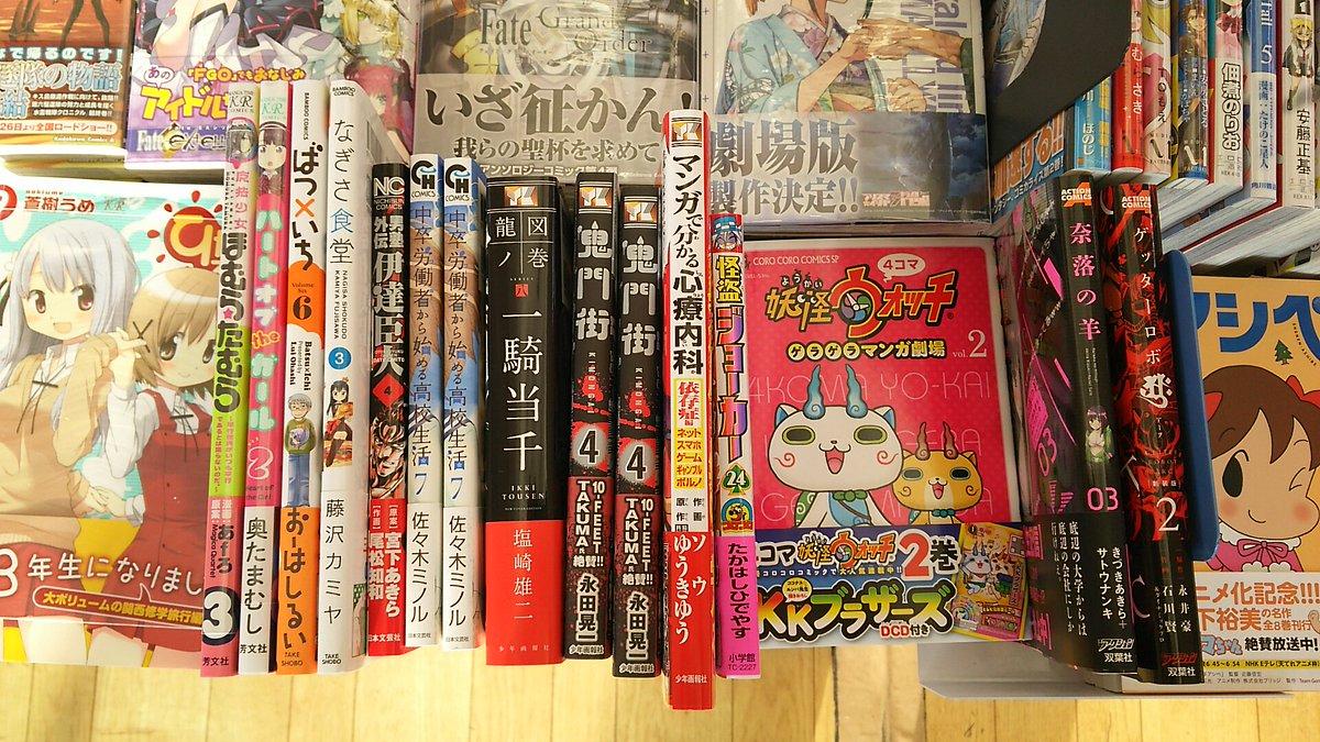 「怪盗ジョーカー」などてんとう虫コミックスに、サイコサスペンス「監禁嬢」などアクションコミックス「夢売り商人とコスプレ王