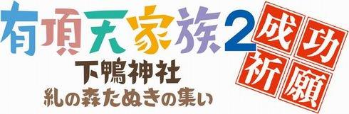 みんなでたぬきになれる!アニメ「有頂天家族2」の成功祈願イベント、舞台の下鴨神社で開催 ファンも関係者もたぬたぬしよう!