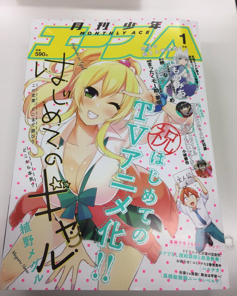 12/26発売の月刊少年エース2月号からTVアニメ『リトルウィッチアカデミア』のコミック連載が決定致しました!!また発売