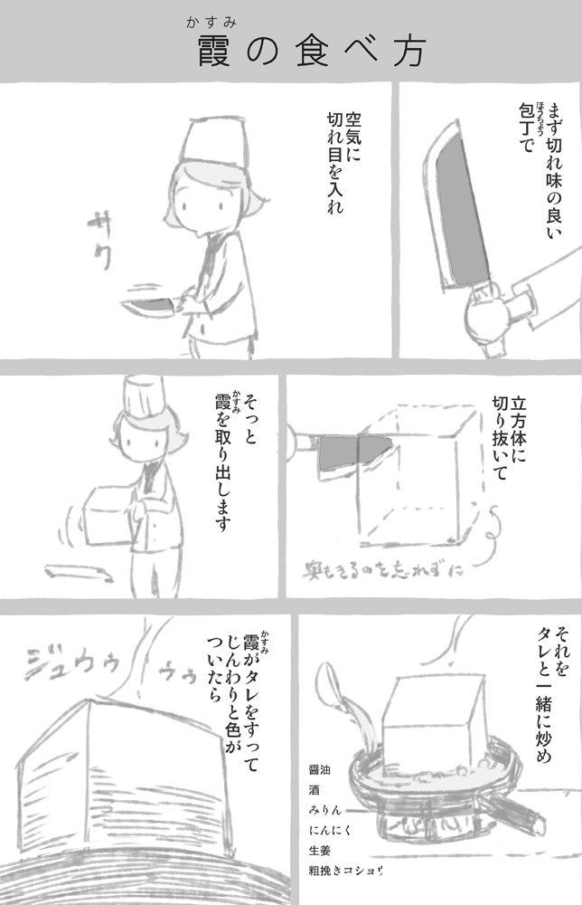 美味しい霞の食べ方。お試しあれ~ https://t.co/TiP5YyKSYY