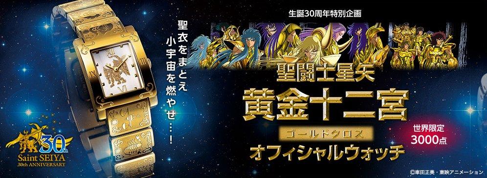 【公式】生誕30周年特別企画 聖闘士星矢 黄金十二宮 ゴールドクロス オフィシャルウォッチ/プレミアムキャラクターグッズ
