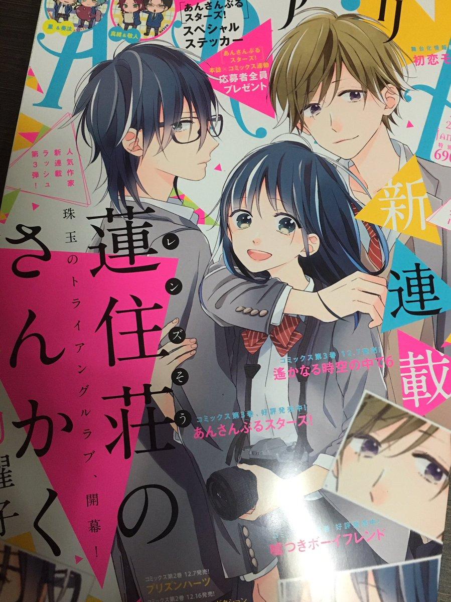 本日発売のARIA1月号にて新連載、「蓮住荘のさんかく」第1話載せていただいております。表紙と巻頭カラーかかせていただき