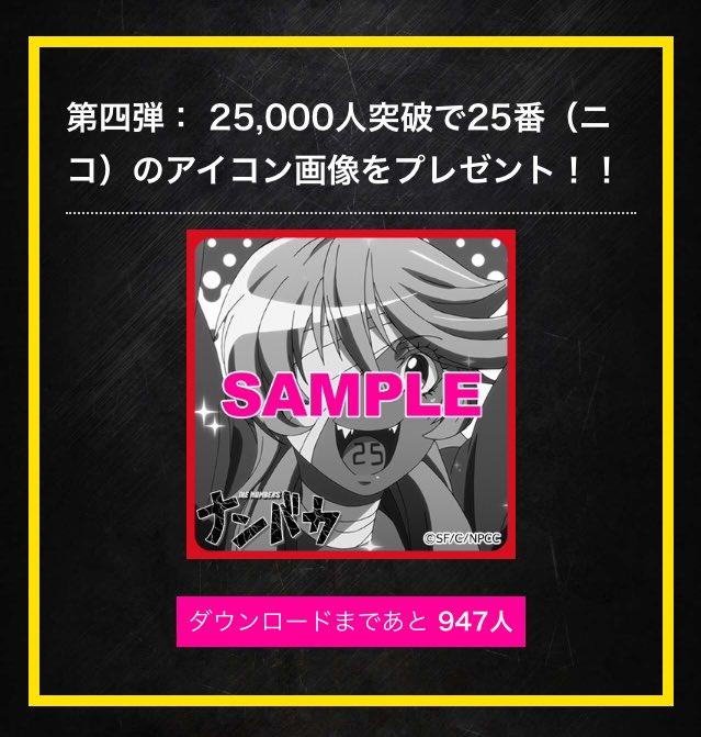 アニメ ナンバカ公式アカウントのアイコンプレゼントがついにニコまで1000人切ってた!!あと少しーーー!!!✨😘✨
