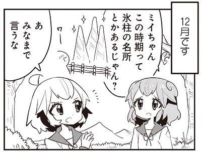 【88-2】 あいまいみー【88】 / ちょぼらうにょぽみ