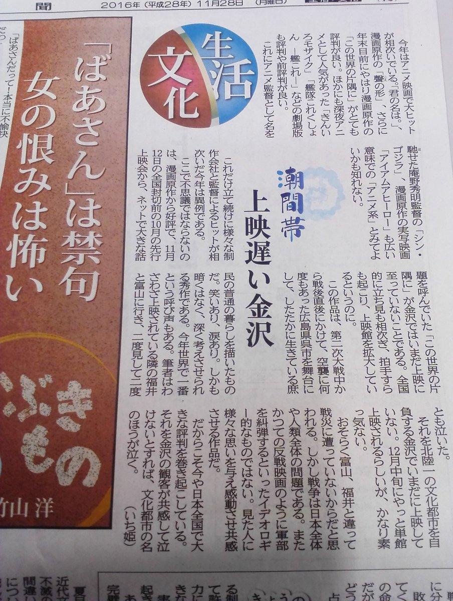 この世界の片隅にの上映が金沢では遅いって、天下の北國新聞に書かれてるぞ。っていうか、君の名は。やら聲の形はともかく、きん