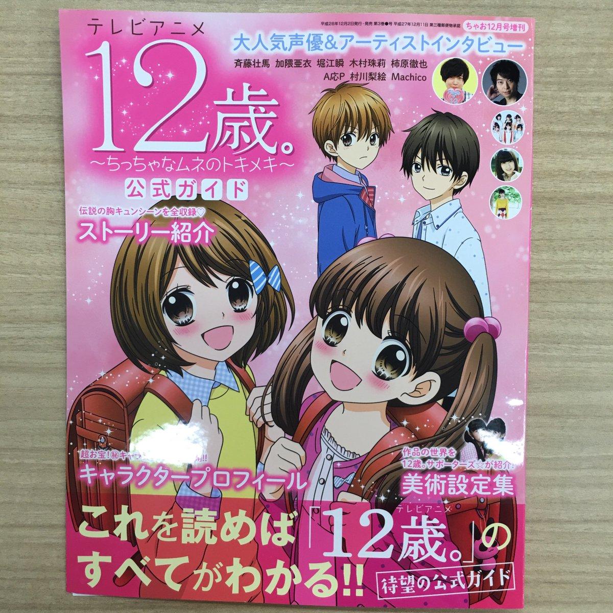 →12歳。祭!対象タイトル続き。増刊「テレビアニメ12歳。公式ガイド」(12/2発売)、小学館ジュニア文庫「12歳。アニ