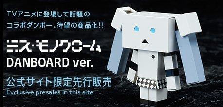 「ミス・モノクローム ダンボーver.」来月より一般販売開始です。先行発売中の公式サイトにも再入荷!ツインテールとチェッ