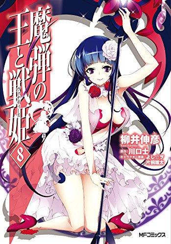 価格80円~ 魔弾の王と戦姫 8 MFコミックス フラッパーシリーズ KADOKAWA/メディアファクトリー 片桐雛太