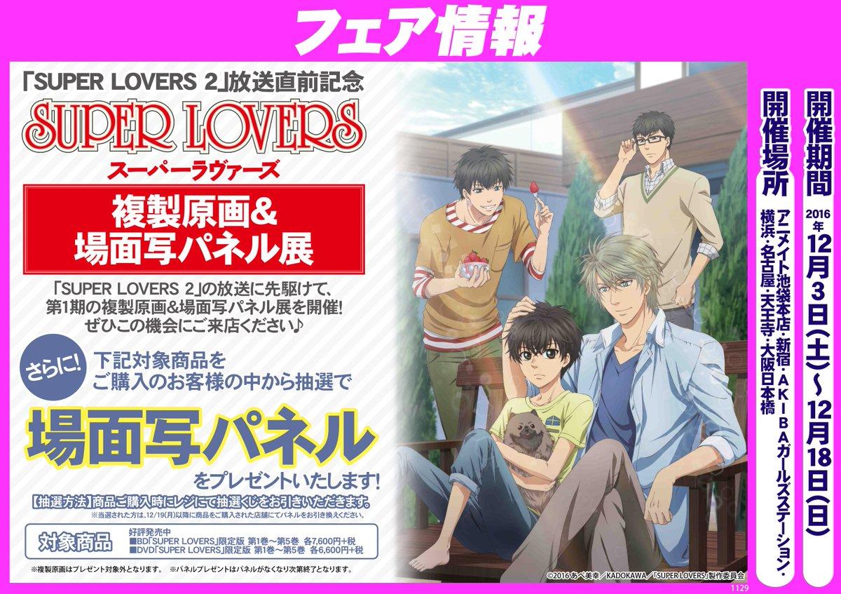 12/3(土)~12/18(日)第1期「SUPER LOVERS」複製原画&場面写パネル展inアニメイト開催決定