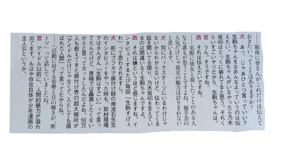 #生駒#生田続 2015 ブブカにてこの3人のライターは「生駒と生田ははじめの一歩で言う幕の内と宮田の関係性。リスペクト