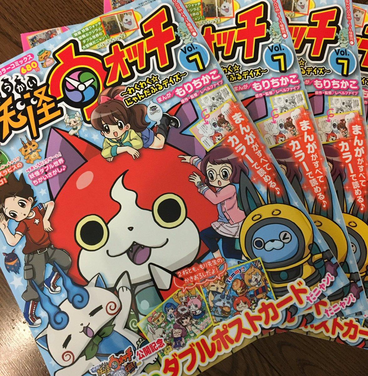 12月9日ごろに妖怪ウォッチわくわく☆にゃんだふるデイズのオールカラーコミックが出ます!2種類のポストカード描いたのでチ
