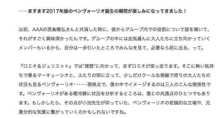 矢崎広さん、里見八犬伝で共演された方なのね。にっしーのことをちらっと語ってくれてます。ミュージカル『ロミオ&ジュリエット