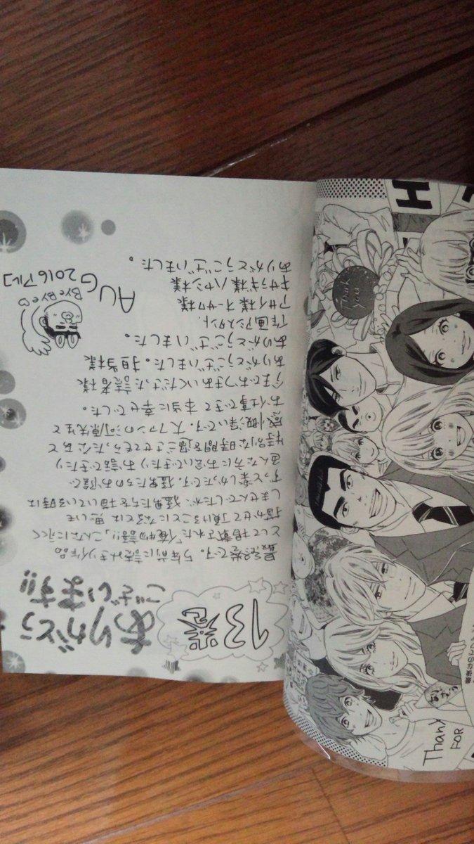 『俺物語』新刊でてるなーと思ったらまさかの最終刊だった(;゚д゚)!! マジか!だったよ。 てか、動揺しすぎて写真反対に
