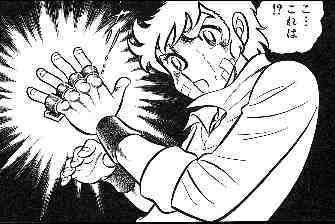 車田正美は「リングにかけろ」で、ただのメリケンサックをカイザーナックルに、「風魔の小次郎」でただの木刀を聖剣風林火山にし