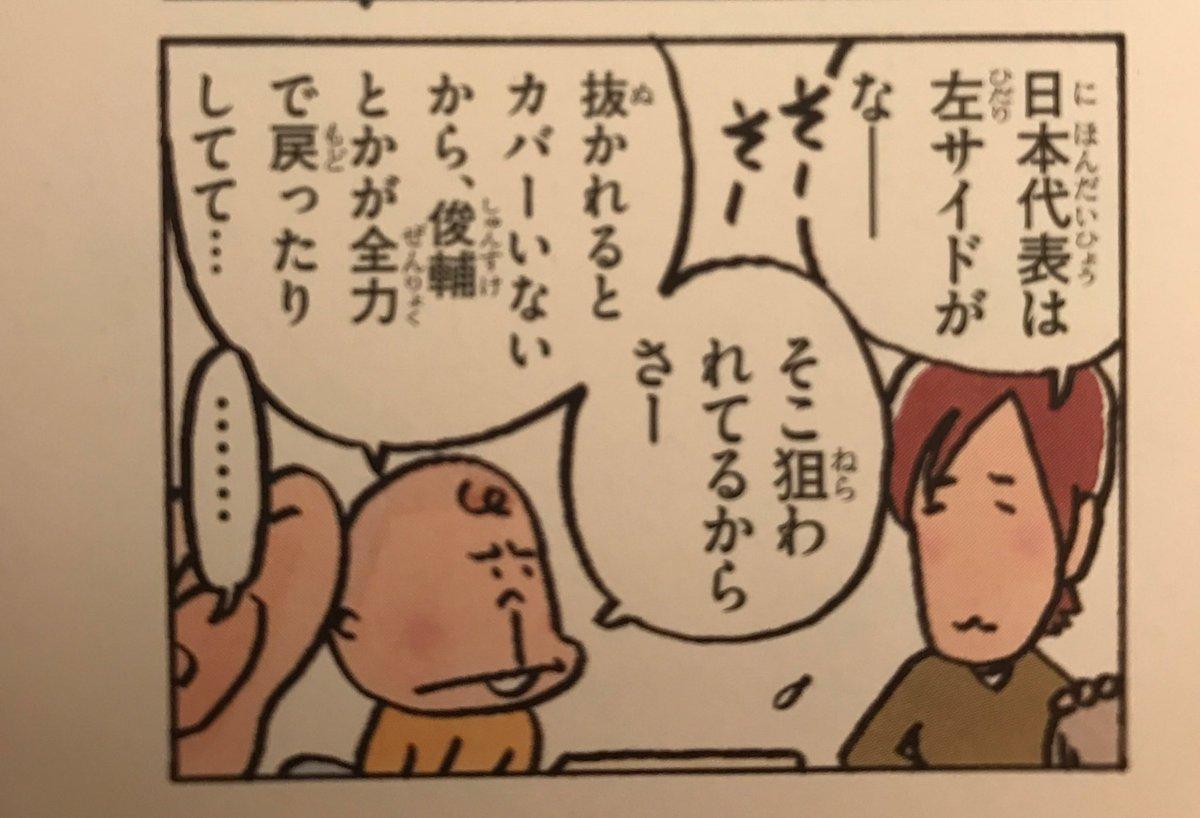 あたしンち読んでたらリラックスできた٩(^‿^)۶なんと吉岡と岩木くんが俊輔の献身について話しているコマがあって嬉しかっ