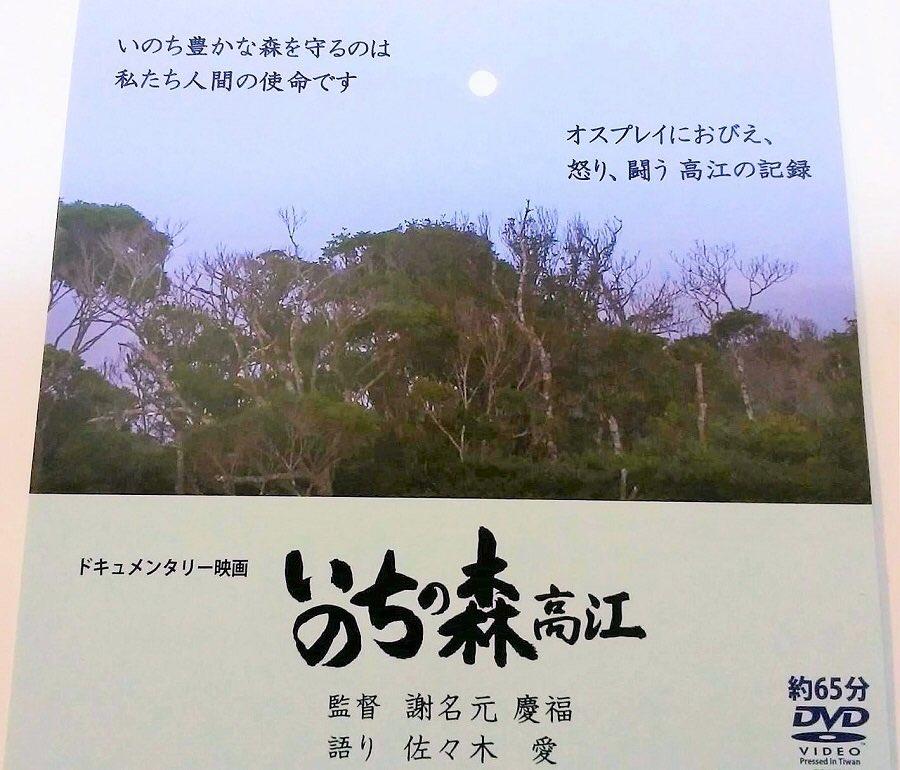 沖縄の生命を撮影した映画「いのちの森 高江」DVDは上映権つき1枚1500円。どんどん上映してたくさんの人に見てもらいた
