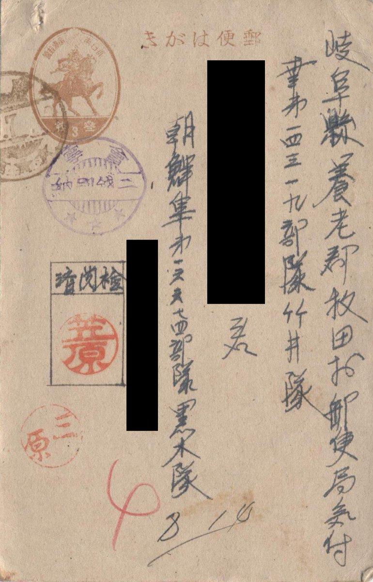 「この世界の片隅に」で楠公の郵便はがきが出てきましたが、家にあったなぁと捜索したら出てきた。名前は伏せるが住所はどうでも