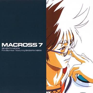マクロス7 OP「SEVENTH MOON」実はマクロス7放送前に一番最後に収録した曲であり、ディレクターが収録を終えて