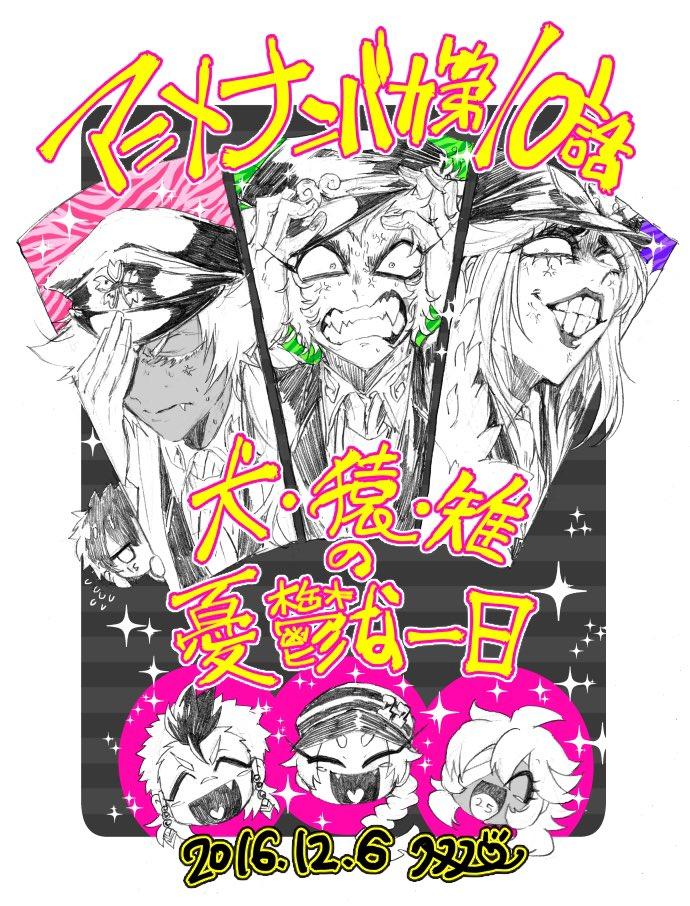 アニメ ナンバカ第10話 犬・猿・雉の憂鬱な一日よろしくお願いいたします