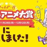 今年1番のアニメは…「にゃんぼー!に投票!#ハッカドール2016アニメ大賞