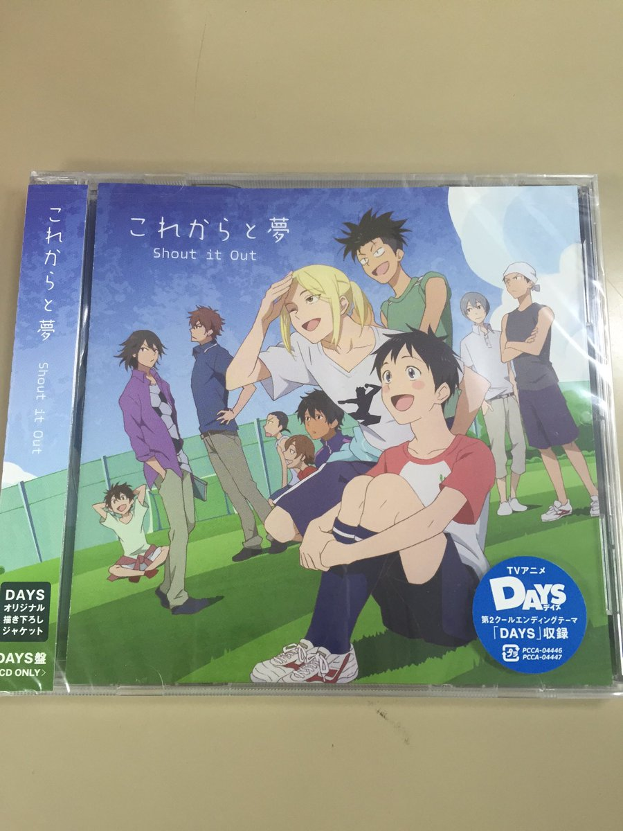 2クール目EDテーマ「DAYS」収録CDこれからと夢/Shout it Out明日12/7発売です!DAYS盤はアニメ描