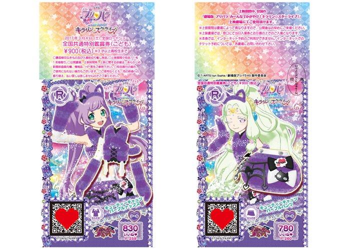 【えいが情報】「劇場版プリパラ み~んなでかがやけ!キラリン☆スターライブ!」のプリチケ仕様前売り券が12月24日から全