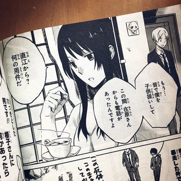 12月4日発売のヤングエース1月号に『櫻子さんの足元には死体が埋まっている-夏に眠る骨』ラスト部分が掲載されています。次