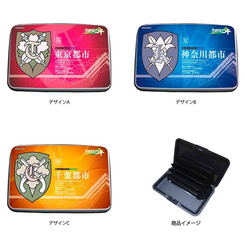 《新作のご案内》「クオリディア・コード」カードケース【全3種】ご予約受付中!軽くて丈夫なカードケースで、持ちやすいモチー