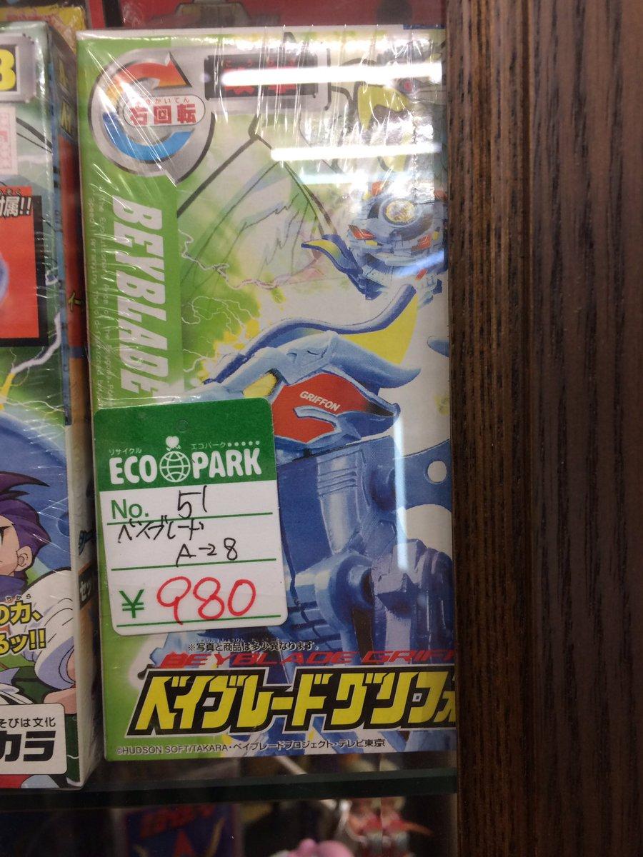 ヤバイヤバイヤバイ!!エコパークすげぇ!さっきダンボール戦機のプラモ買ったから買えないけど正月絶対見に来よう