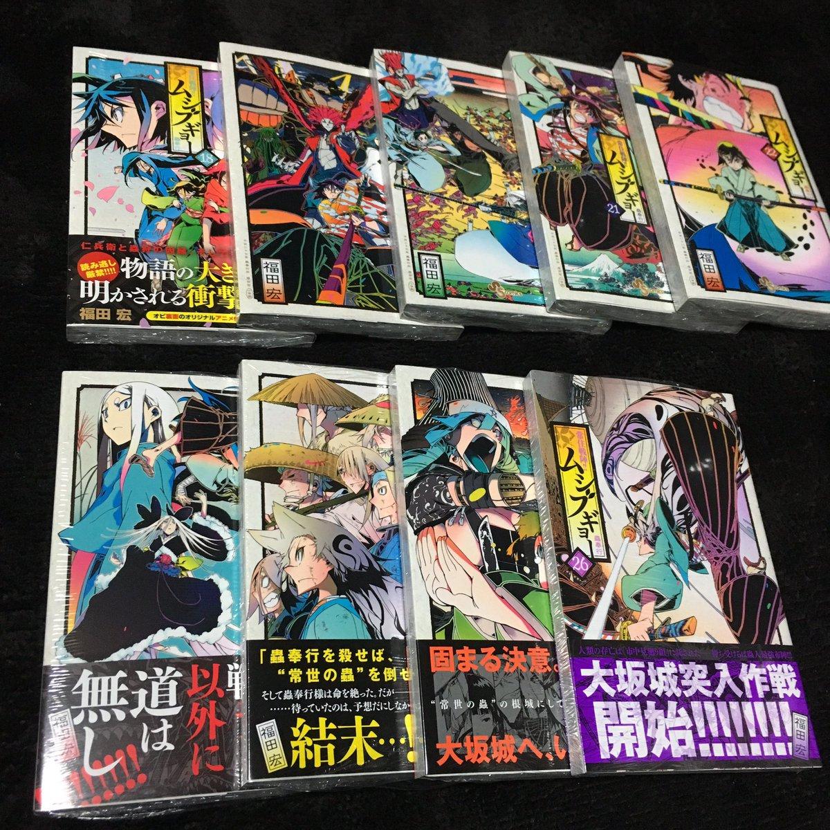 昨日漫画めっちゃ買っちゃったwムシブギョーはどうせ買うんだからって残りの巻全部でほかに関しては全部新刊でこんなにあるとは