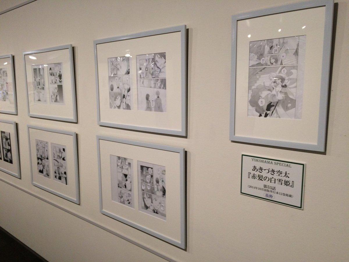 【LaLa原画展・横浜開催中】横浜会場ではあきづき空太先生の大人気作「赤髪の白雪姫」の生原稿を展示中!   #LaLa原