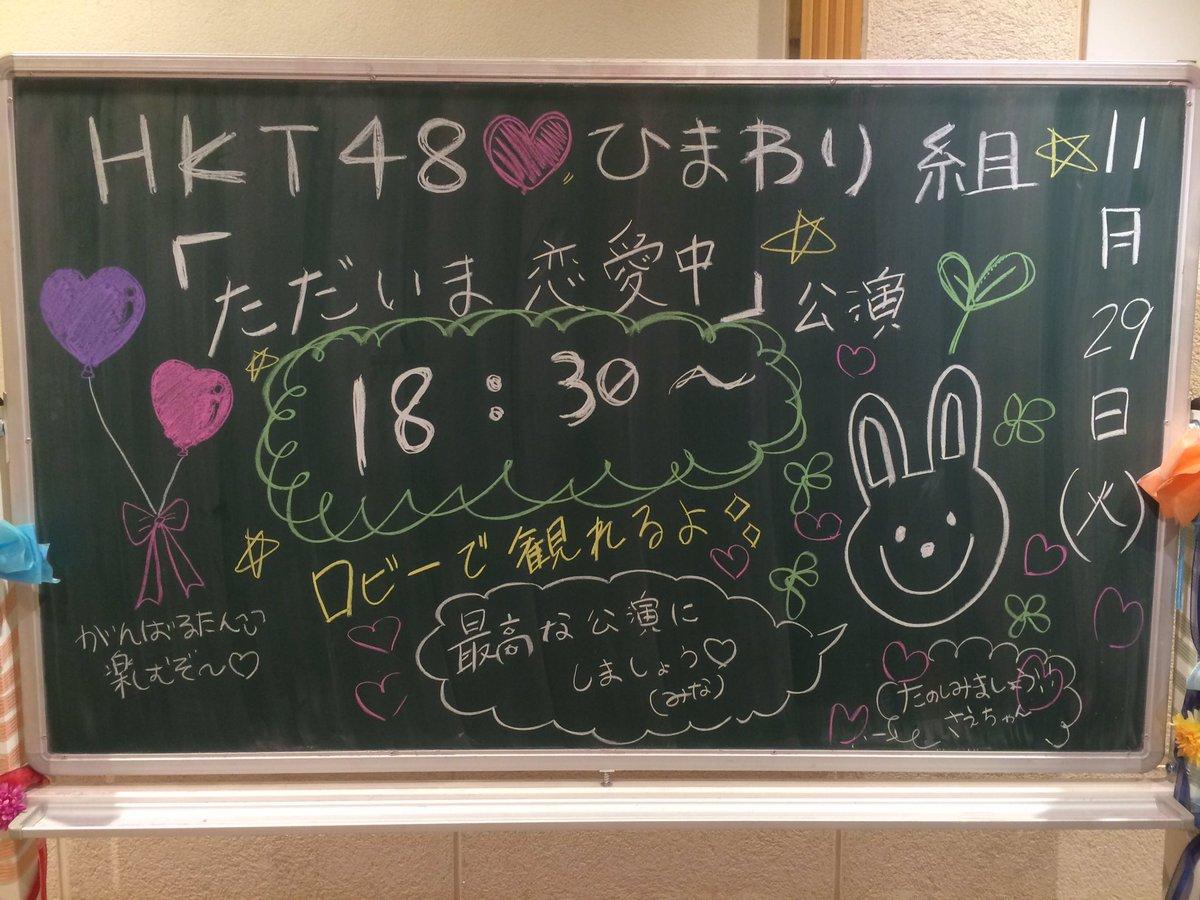 【博多の】HKT48★1348【本スレ】©2ch.netYouTube動画>1本 ->画像>195枚