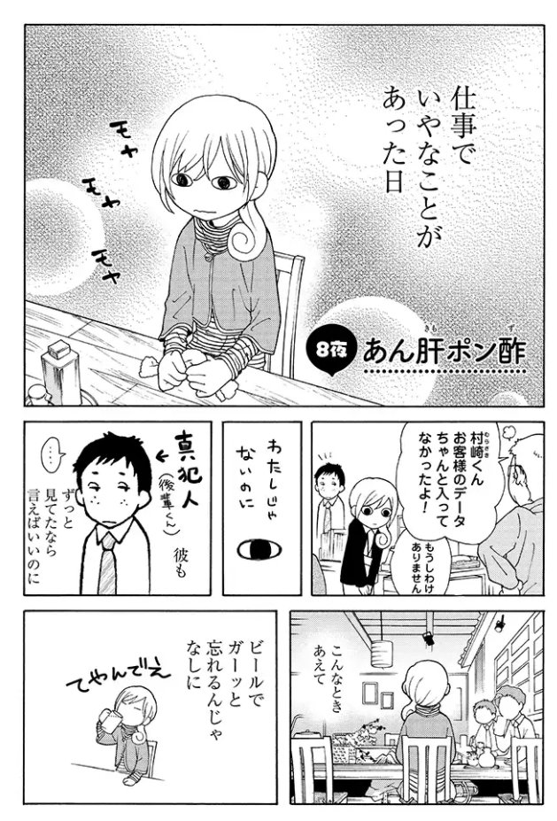呑兵衛女子、今宵も酒場でひとり酒☆「ワカコ酒」など2作品が『ゼノンピクシブ  』にて本日更新!