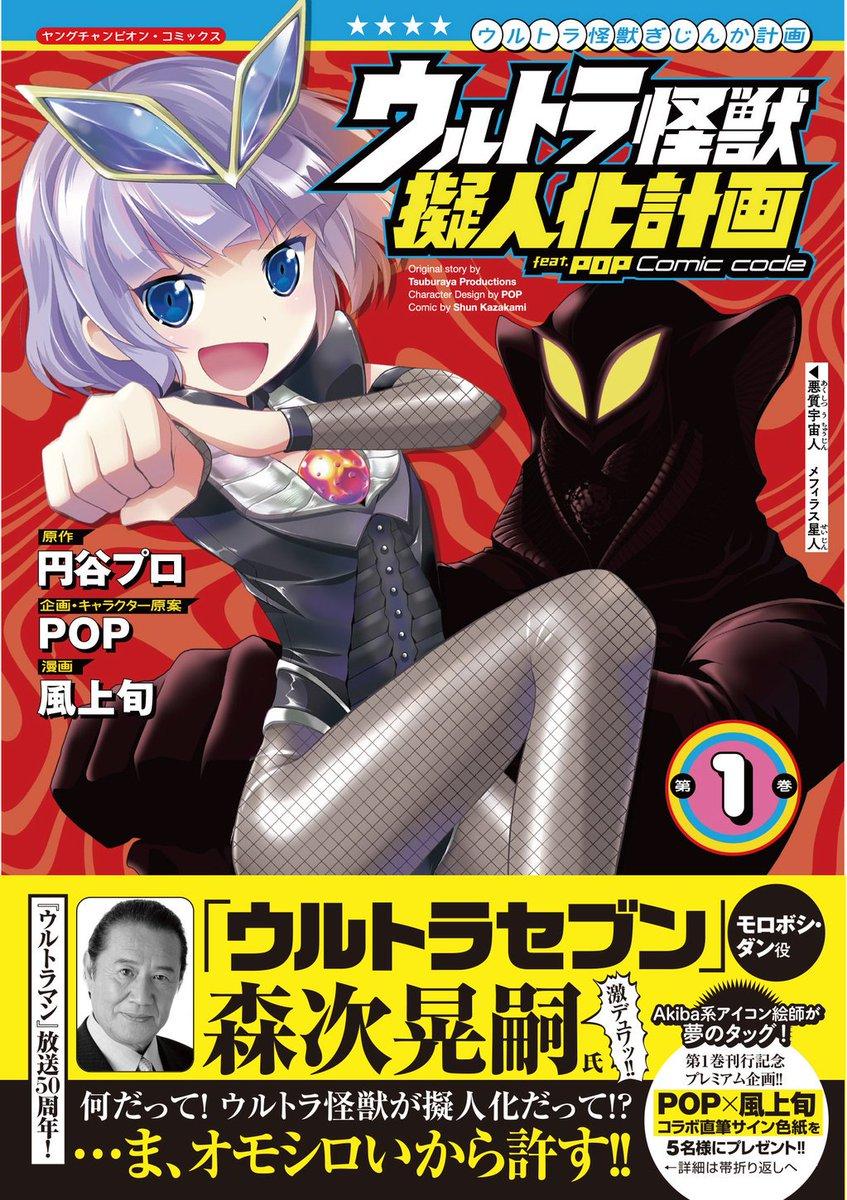 アニメでプロジェクトを知った方に ウルトラ怪獣擬人化計画 feat.POP Comic code1~2巻発売中 森次さん