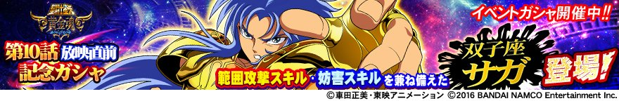 12月5日(月)13:59(予定)まで、「聖闘士星矢 黄金魂 -soul of gold- 第10話放映直前記念ガシャ」