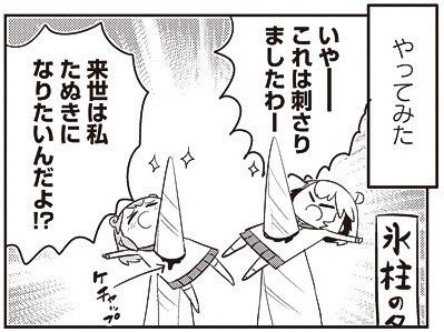 【88-3】 あいまいみー【88】 / ちょぼらうにょぽみ
