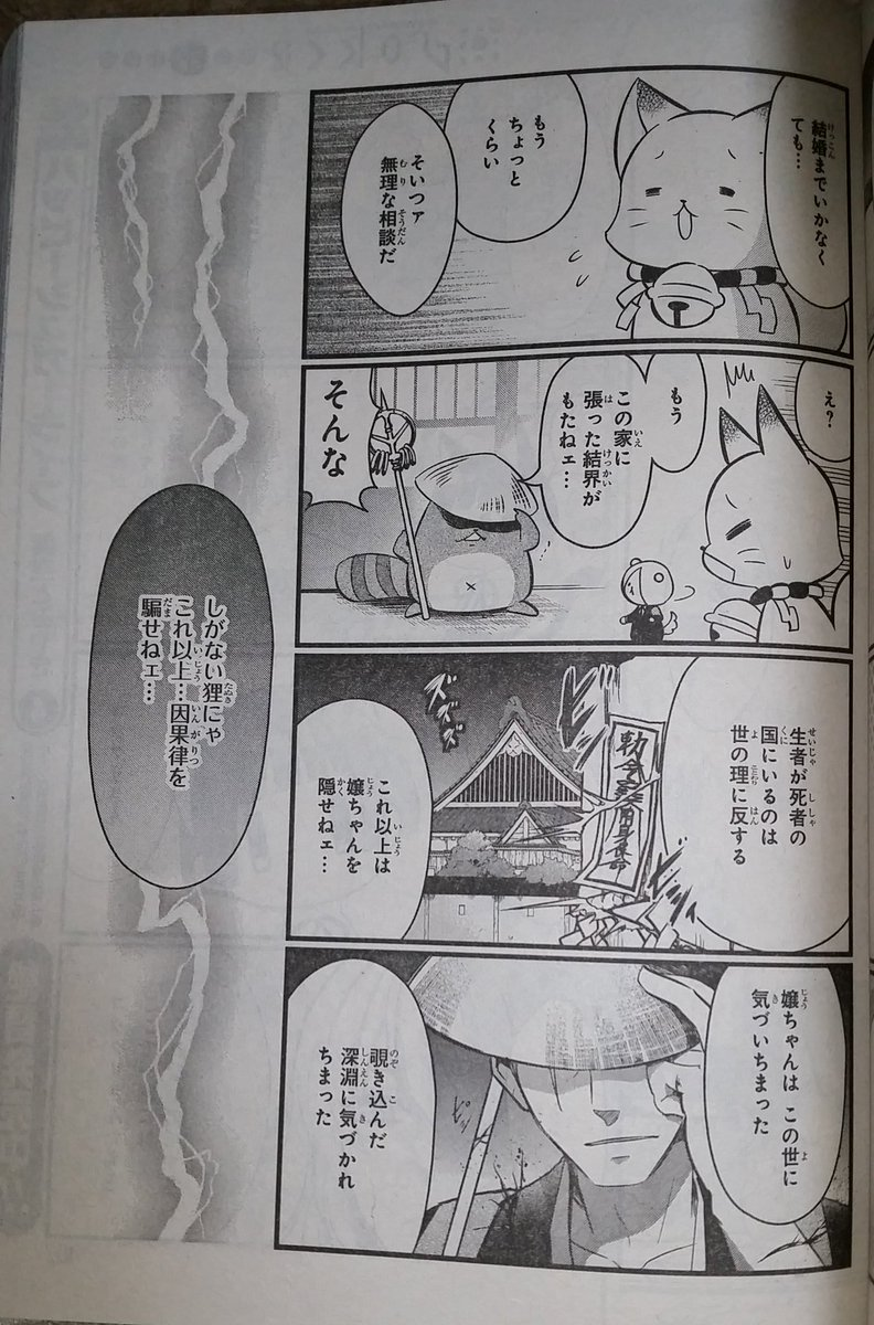 繰繰れ!コックリさんが、ガンガンJOKER12月号で最終回だった…!!
