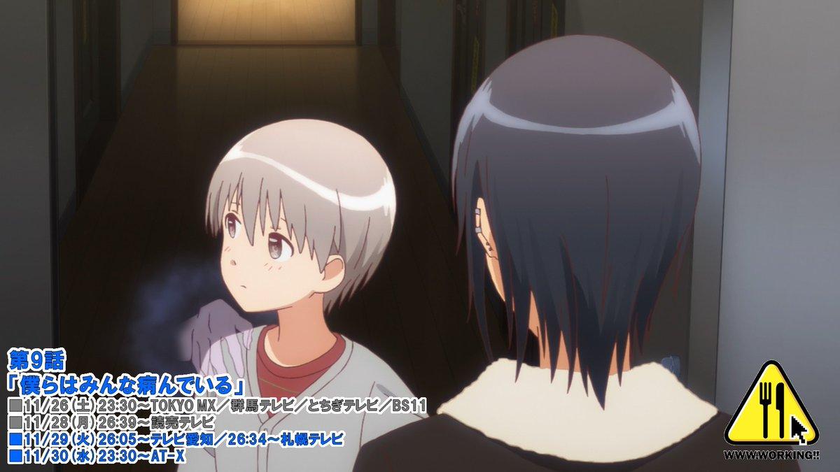 本日はTVアニメ「WWW.WORKING!!」第9話「僕らはみんな病んでいる」テレビ愛知/札幌テレビの放送日です!該当地
