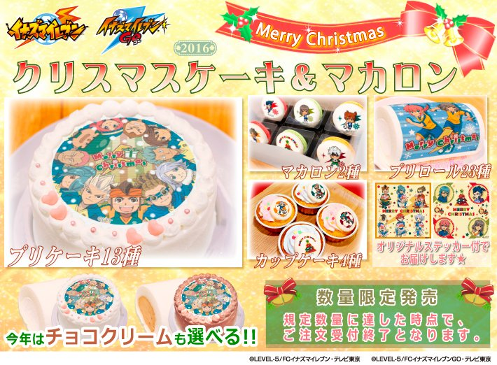 【イナズマイレブン&イナズマイレブンGO】大変お待たせいたしました!今年もプリロールよりクリスマスケーキの発売が決定!2
