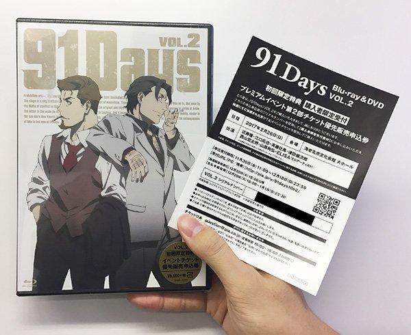 本日11/30「91Days VOL.2」Blu-ra&DVD発売!!【初回限定特典】としてプレミアムイベント第