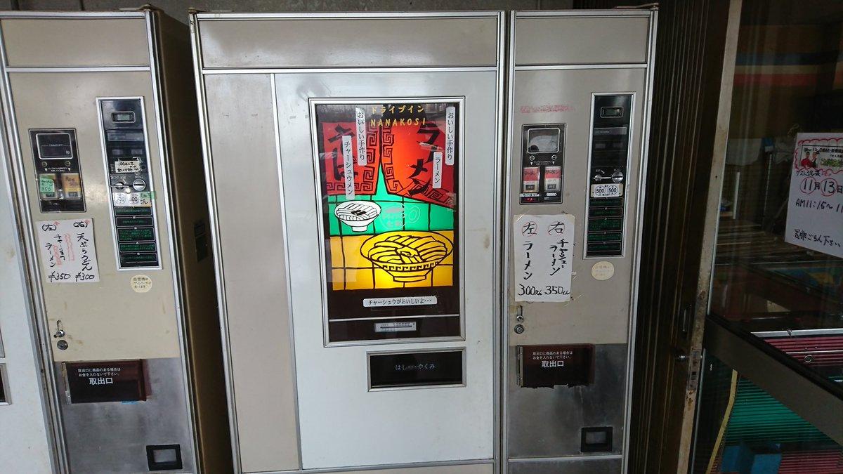 ドライブイン七輿さんの、昭和感が凄い。こんな自販機見るの、30年ぶりぐらいかも?#ろんぐらいだぁす