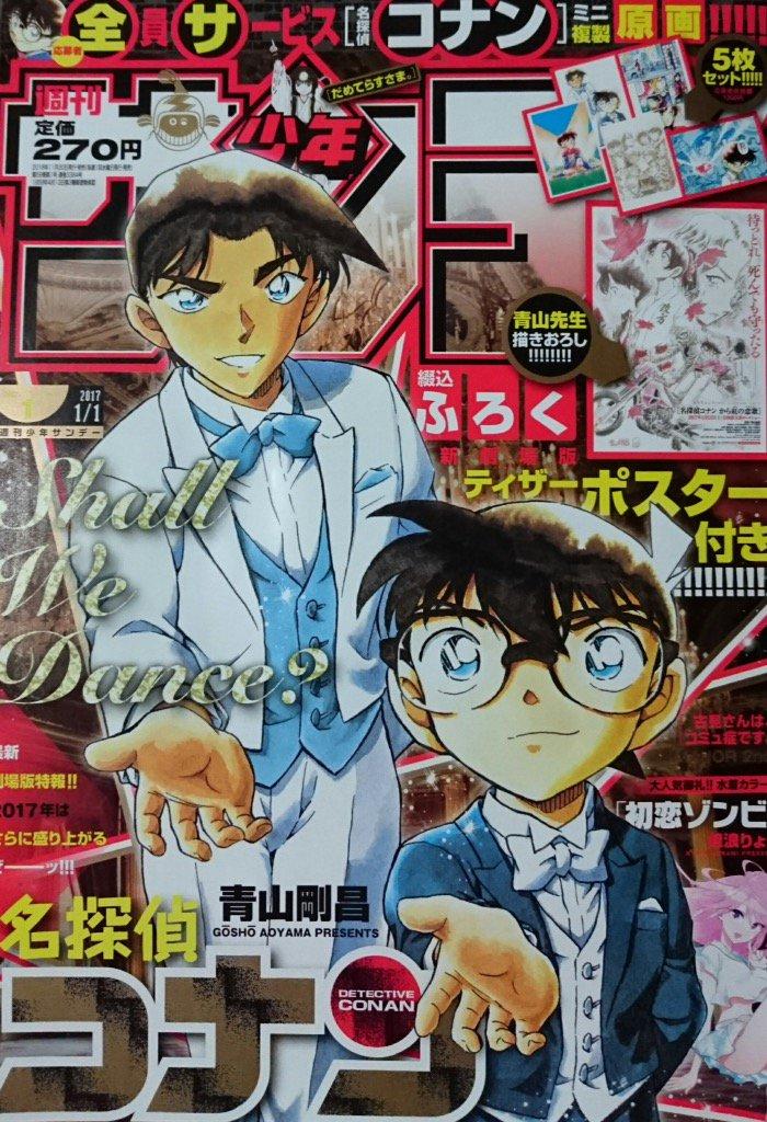 今週の少年サンデー本誌をファミマでGET!今号から新年号で表紙は名探偵コナン。4週続けて連載陣から表紙を飾り良い傾向。ム
