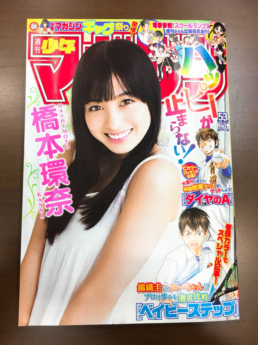 週刊少年マガジン53号本日発売!『はじめの一歩』も載っております。一か月の休養期間を経て、一歩は再び鴨川ジムの門をくぐっ