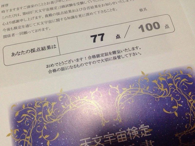 天文宇宙検定2級は70点以上で合格でした!ちなみにフランチェスカは...77点!!!高得点ではない...