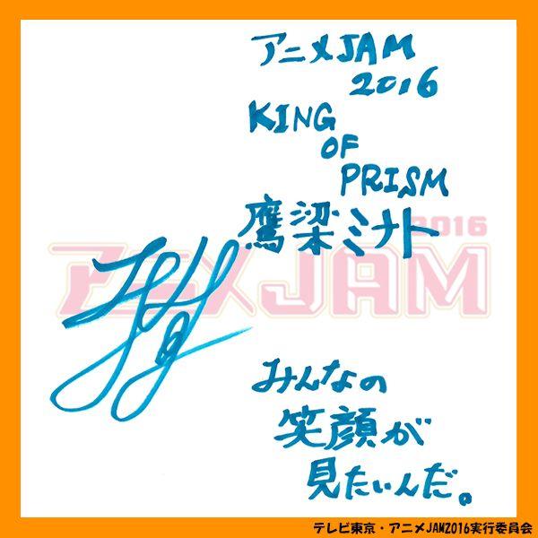 【出演者メッセージ】本日もRock Stage「KING OF PRISM」から鷹梁ミナト役・五十嵐雅さん、西園寺レオ役