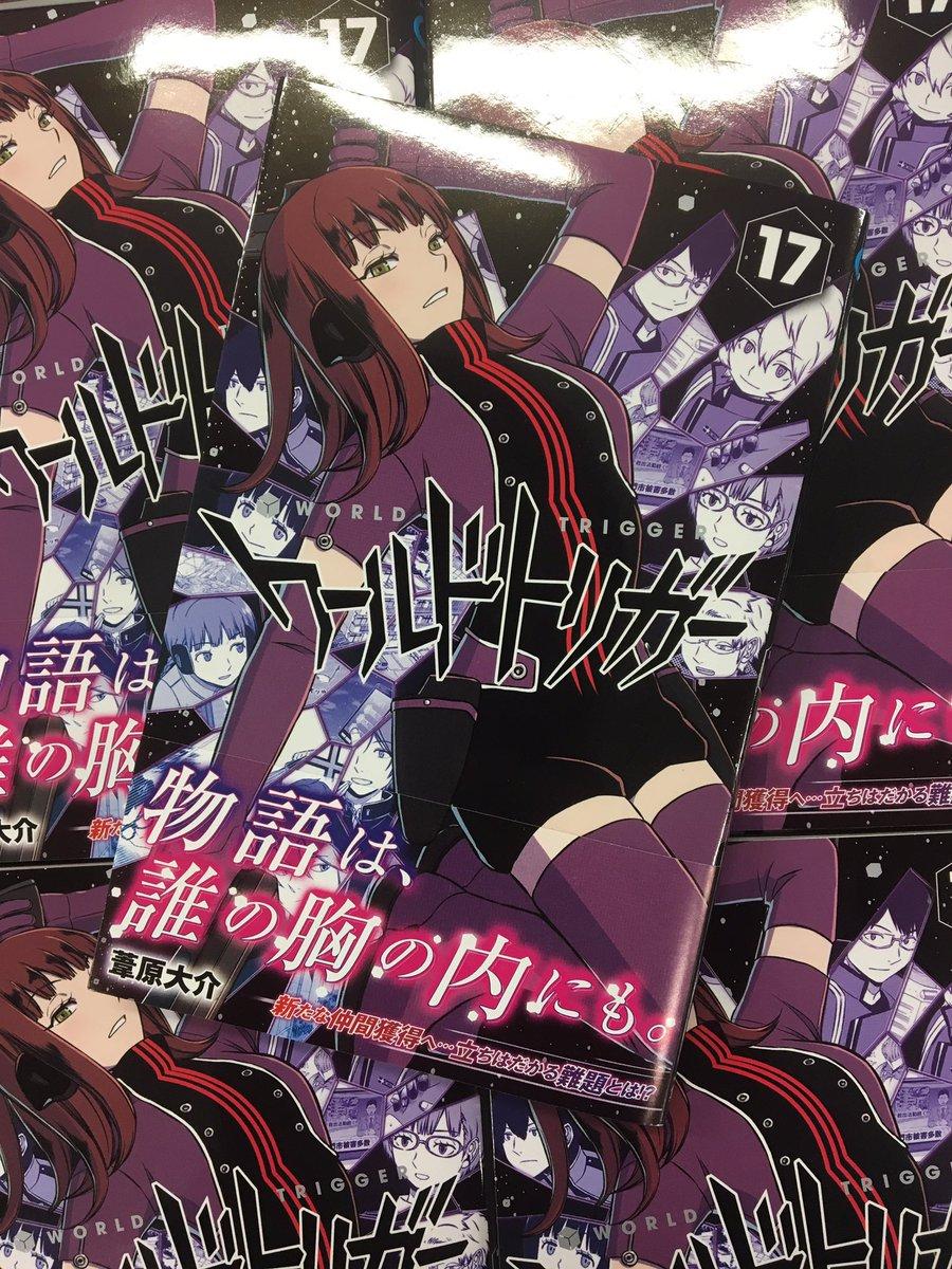 ワールドトリガー17巻、見本本が出来たので葦原先生に渡してきました。表紙は香取。あさって金曜日12月2日発売です。