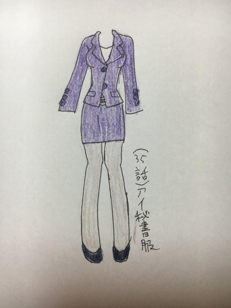 ヒーローバンクの35話のアイ秘書服  #女神のドレスデザインで再現して欲しい衣装 #女神のドレスデザイン #メガドレイン