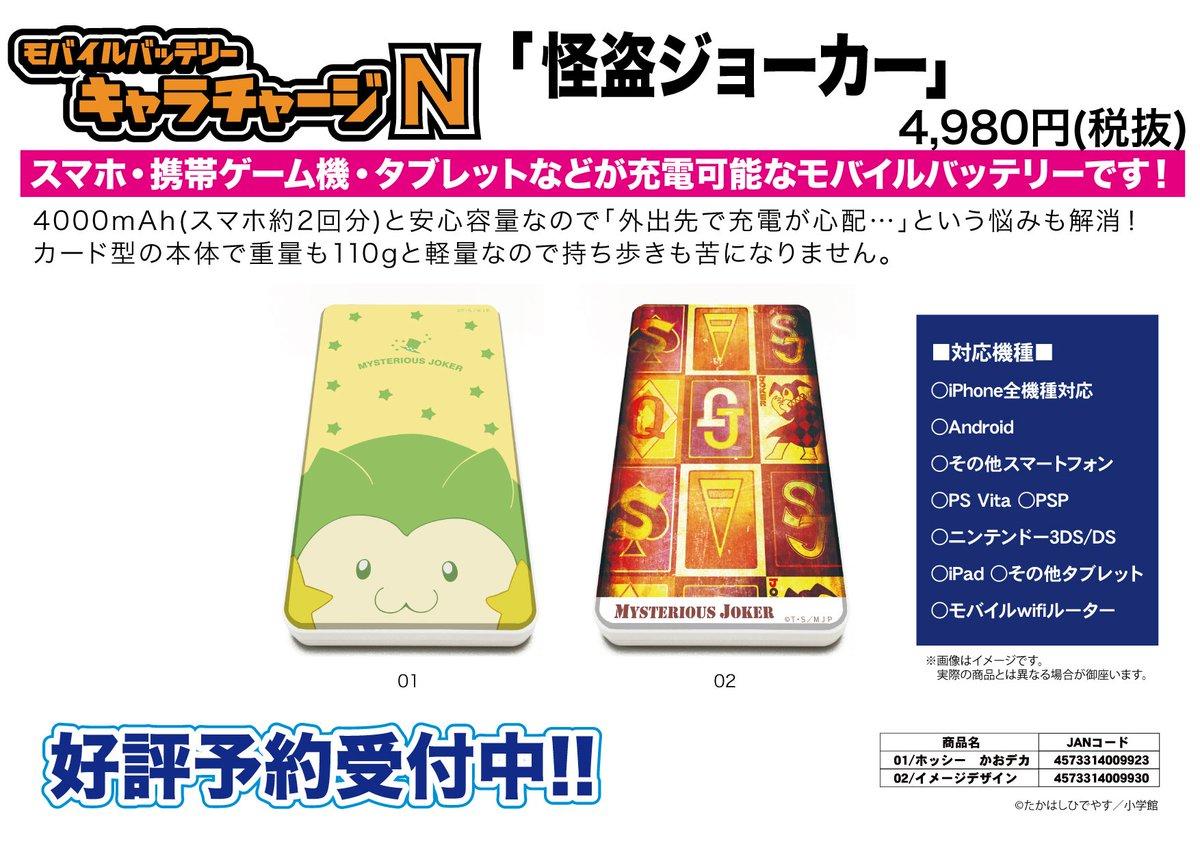 【新作予約案内】キャラチャージN「怪盗ジョーカー」予約開始!スマートフォン・ポータブルゲーム機・タブレットなどが充電可能