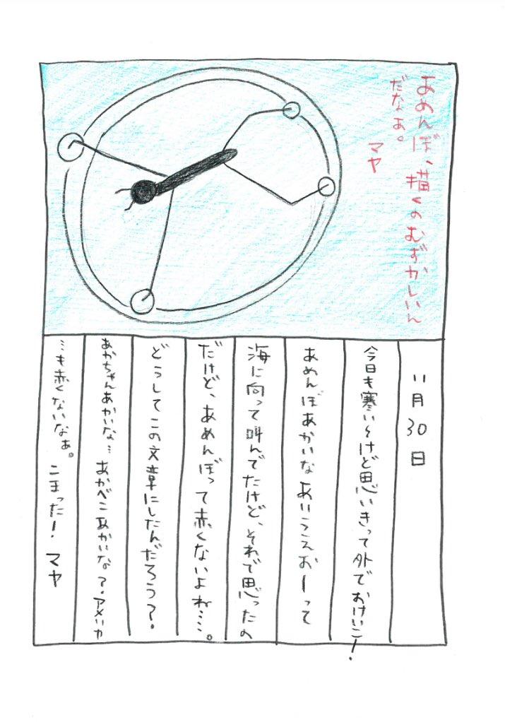 【マヤの絵日記】2016.11.30今日のマヤの絵日記が届きました!素朴な疑問がわいたみたいです。(スタッフ)#3Dガラ